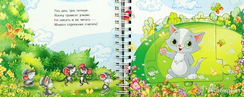 Иллюстрация 1 из 7 для Считалочки в картинках. Книжка-игрушка - Сергей Гордиенко | Лабиринт - игрушки. Источник: Лабиринт