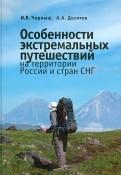 Особенности экстремальных путешествий на территории России и стран СНГ