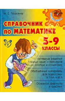 Справочник по математике. 5-9 классы балаян э 800 лучших олимпиадных задач по математике для подготовки к егэ 9 11 классы