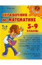 Томилина Марина Ефимовна Справочник по математике. 5-9 классы 800 лучших олимпиадных задач по математике для подготовки к егэ 9 11 классы
