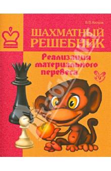 Шахматный решебник. Реализация материального перевеса шахматный решебник книга а мат в 1 ход