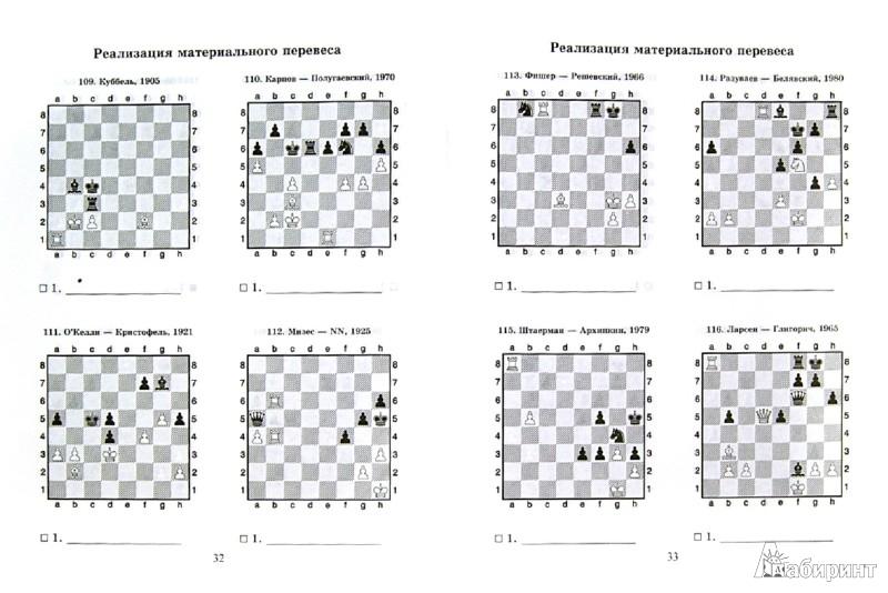 Иллюстрация 1 из 6 для Шахматный решебник. Реализация материального перевеса - Всеволод Костров | Лабиринт - книги. Источник: Лабиринт
