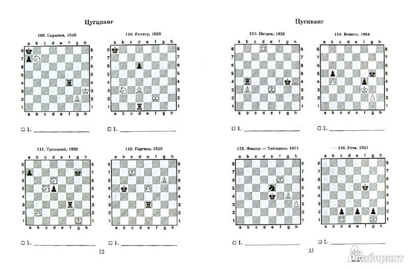 Иллюстрация 1 из 12 для Шахматный решебник. Цугцванг - Всеволод Костров | Лабиринт - книги. Источник: Лабиринт