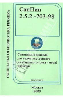 СанПин 2.5.2-703-98. Санитарные правила для судов внутреннего и смешанного (река - моря) плавания