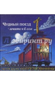Чудный поезд мчится в сон фото