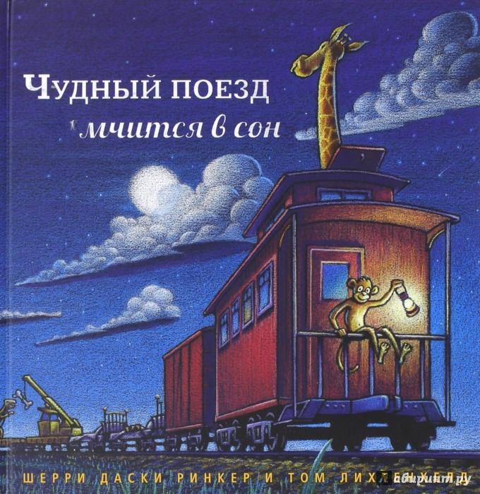 Иллюстрация 1 из 56 для Чудный поезд мчится в сон - Ринкер Даски | Лабиринт - книги. Источник: Лабиринт