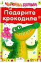 Обложка Подарите крокодила