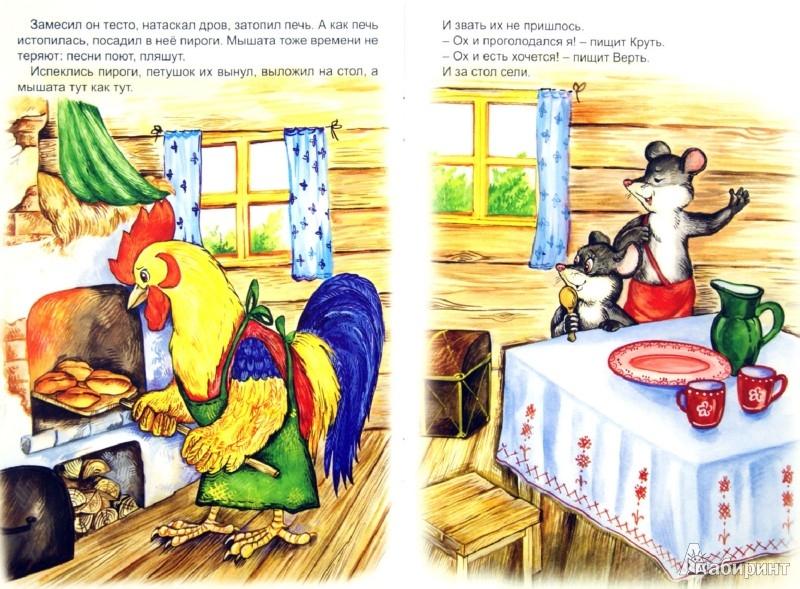 Иллюстрация 1 из 15 для Колосок | Лабиринт - книги. Источник: Лабиринт
