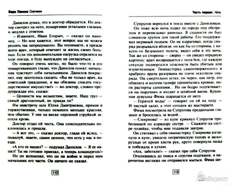 Иллюстрация 1 из 7 для Спутники - Вера Панова   Лабиринт - книги. Источник: Лабиринт