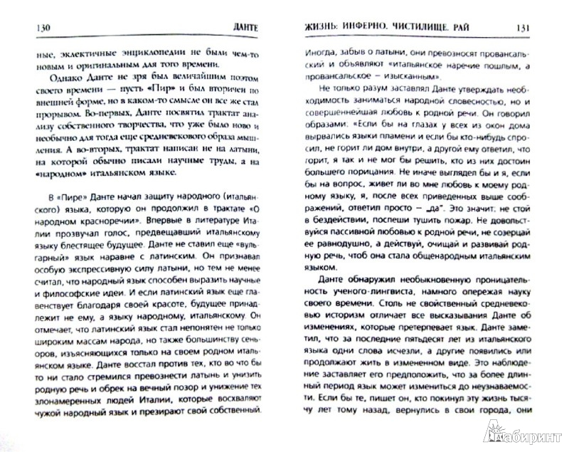 Иллюстрация 1 из 20 для Данте. Жизнь: Инферно. Чистилище. Рай - Данте Алигьери | Лабиринт - книги. Источник: Лабиринт