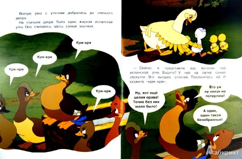 Иллюстрация 1 из 42 для Мультфильмы про маленьких | Лабиринт - книги. Источник: Лабиринт