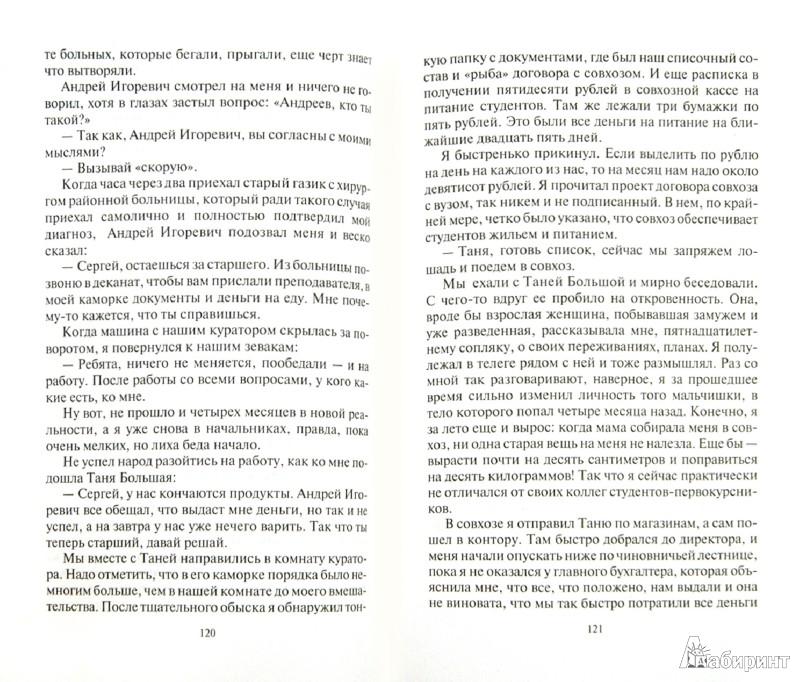Иллюстрация 1 из 6 для Назад в юность - Александр Сапаров | Лабиринт - книги. Источник: Лабиринт