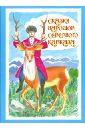 Сказки народов Северного Кавказа средневековые города нижнего поволжья и северного кавказа