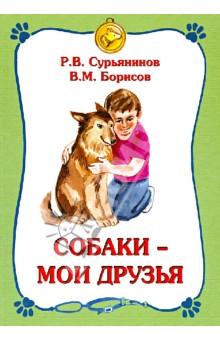 Собаки - мои друзья как билет для собаки на экспресс
