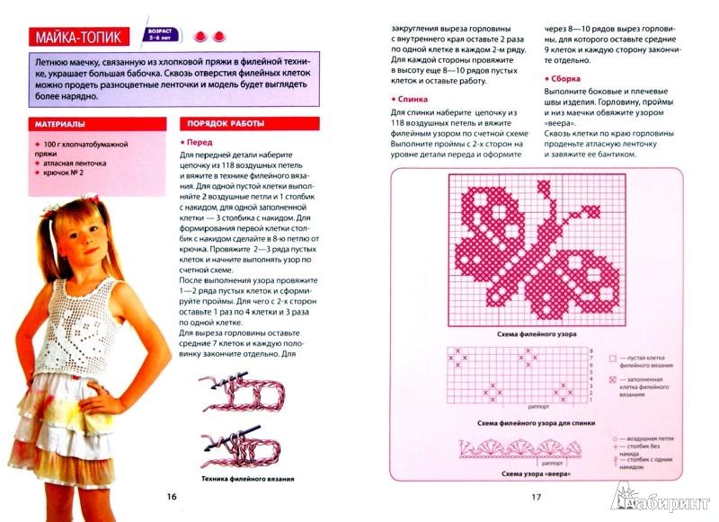 Иллюстрация 1 из 10 для Вяжем для любимой доченьки - Елена Каминская | Лабиринт - книги. Источник: Лабиринт