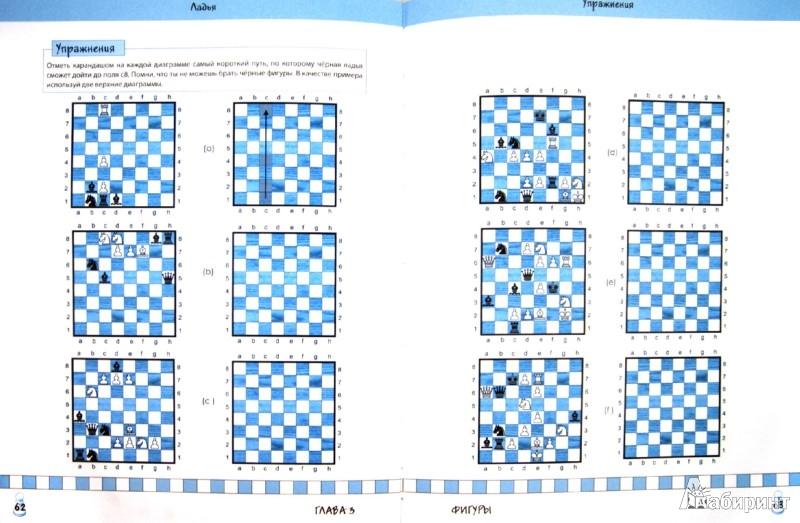 Иллюстрация 1 из 7 для Шахматы для начинающих. Иллюстрированный самоучитель - Франциско Лозано | Лабиринт - книги. Источник: Лабиринт
