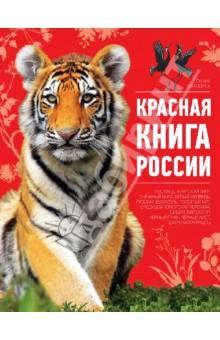 Красная книга России бологова в моя большая книга о животных 1000 фотографий