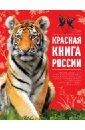 Обложка Красная книга России