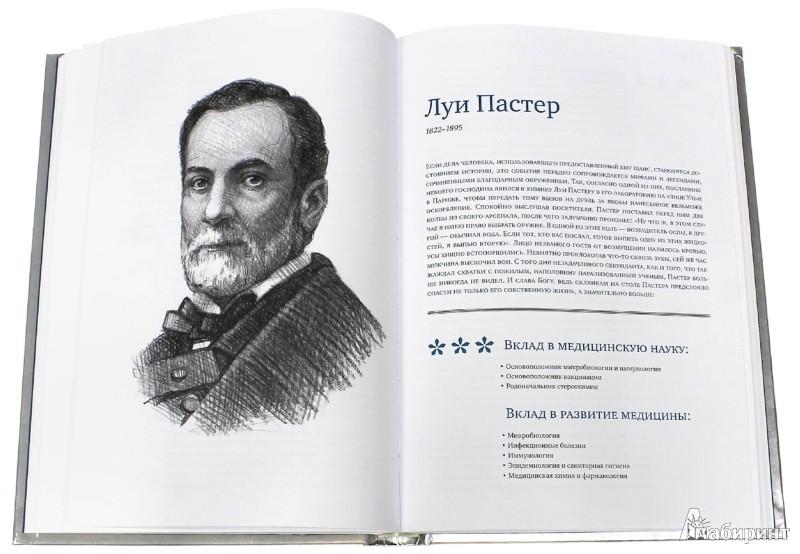 Иллюстрация 1 из 3 для Медики, изменившие мир - Кирилл Сухомлинов | Лабиринт - книги. Источник: Лабиринт