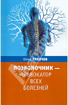 Позвоночник - провокатор всех болезней купить агент провокатор в новосибирске