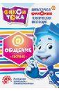 Фикситека. Общение. Сборник (DVD). Бедошвили Васико