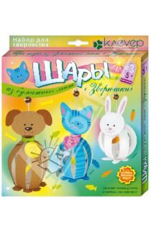 """Набор для изготовления шаров из бумажных лент """"Зверюшки"""" (АБ 41-512)"""