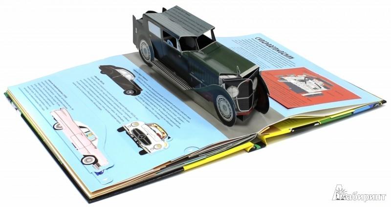Иллюстрация 1 из 18 для Автомобили. Книжка-раскладушка - Роберт Кроутер | Лабиринт - книги. Источник: Лабиринт
