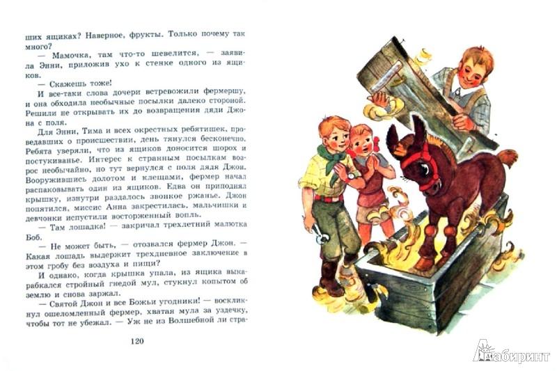 Иллюстрация 1 из 51 для Огненный бог Марранов - Александр Волков | Лабиринт - книги. Источник: Лабиринт