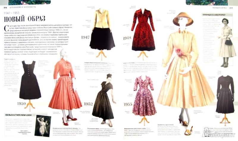 Иллюстрация 1 из 14 для Мода. Полная энциклопедия одежды и стилей | Лабиринт - книги. Источник: Лабиринт
