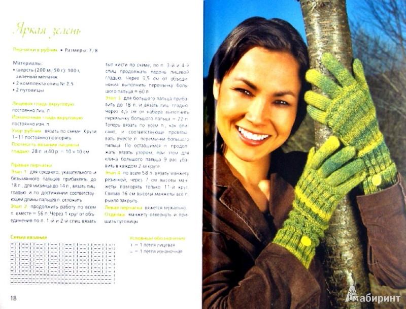 Иллюстрация 1 из 11 для Простейший способ вязать варежки, перчатки, митенки - Вероника Хуг   Лабиринт - книги. Источник: Лабиринт