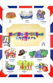 Первый иллюстрированный англо-русский словарь для детей иллюстрированный словарь справочник по русской культуре cdpc