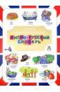 Первый иллюстрированный англо-русский словарь для детей гришина е ораг большой иллюстрированный словарь иностранных слов