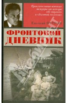 Фронтовой дневник фронтовой дневник дневник рассказы