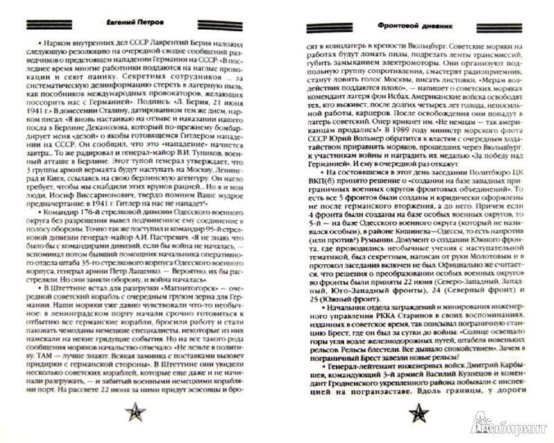 Иллюстрация 1 из 11 для Фронтовой дневник - Евгений Петров   Лабиринт - книги. Источник: Лабиринт