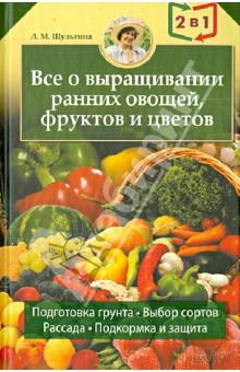 Всё об устройствах теплиц, парников, оранжерей. Всё о выращивании ранних овощей, фруктов и цветов
