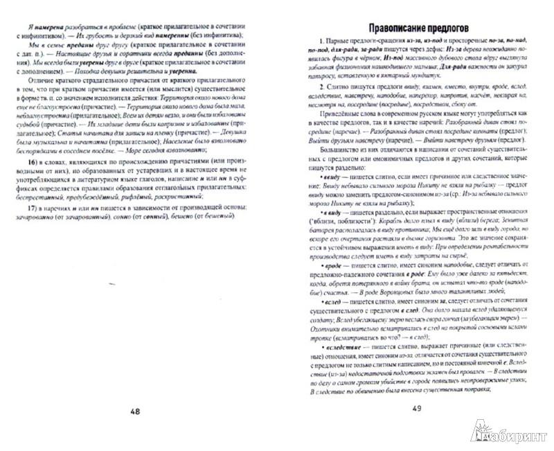 Иллюстрация 1 из 29 для Памятка по русскому языку - Гайбарян, Кузнецова | Лабиринт - книги. Источник: Лабиринт