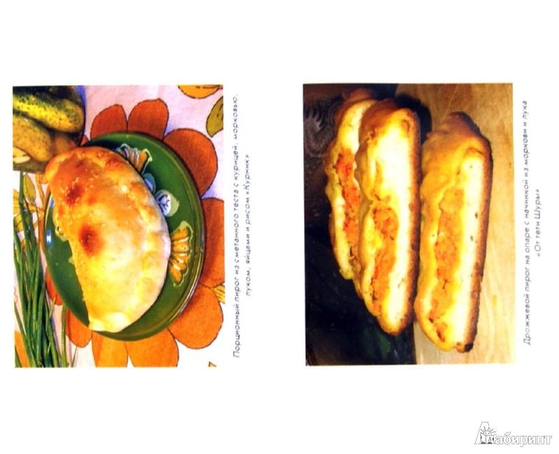 Иллюстрация 1 из 5 для Тетушкины пироги - Гера Треер   Лабиринт - книги. Источник: Лабиринт