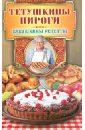 Треер Гера Марксовна Тетушкины пироги треер гера марксовна оригинальные рецепты украинской кухни