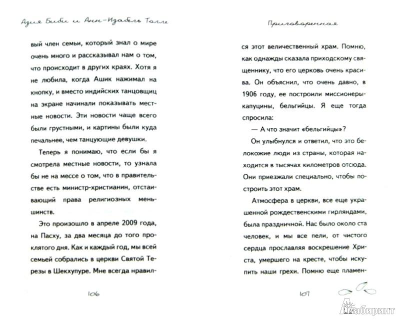 Иллюстрация 1 из 25 для Приговоренная. За стакан воды - Биби, Толле | Лабиринт - книги. Источник: Лабиринт