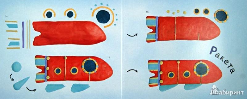 Иллюстрация 1 из 19 для Пластилиновая азбука РСТ. Читаем и лепим - Меринов, Мельников, Румянцева | Лабиринт - книги. Источник: Лабиринт