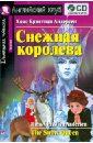 Снежная королева (+CD), Андерсен Ганс Христиан