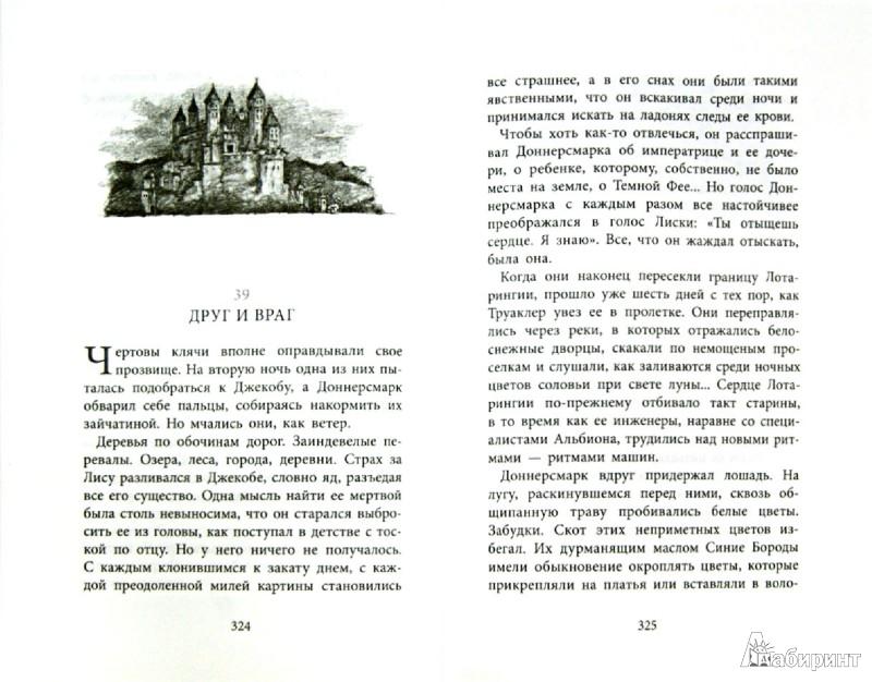 Иллюстрация 1 из 26 для Бесшабашный. Книга 2. Живые тени - Корнелия Функе | Лабиринт - книги. Источник: Лабиринт