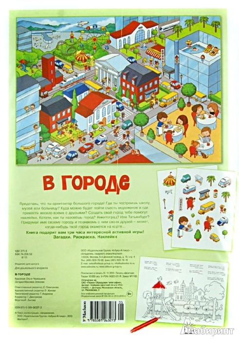 Иллюстрация 1 из 13 для В городе | Лабиринт - книги. Источник: Лабиринт
