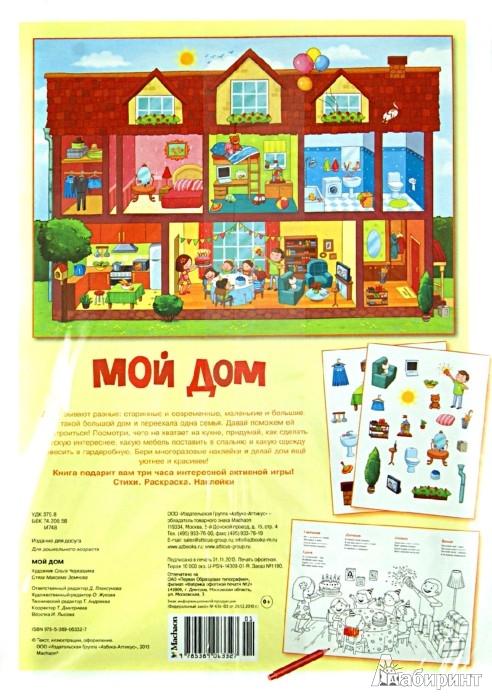Иллюстрация 1 из 16 для Мой дом | Лабиринт - книги. Источник: Лабиринт