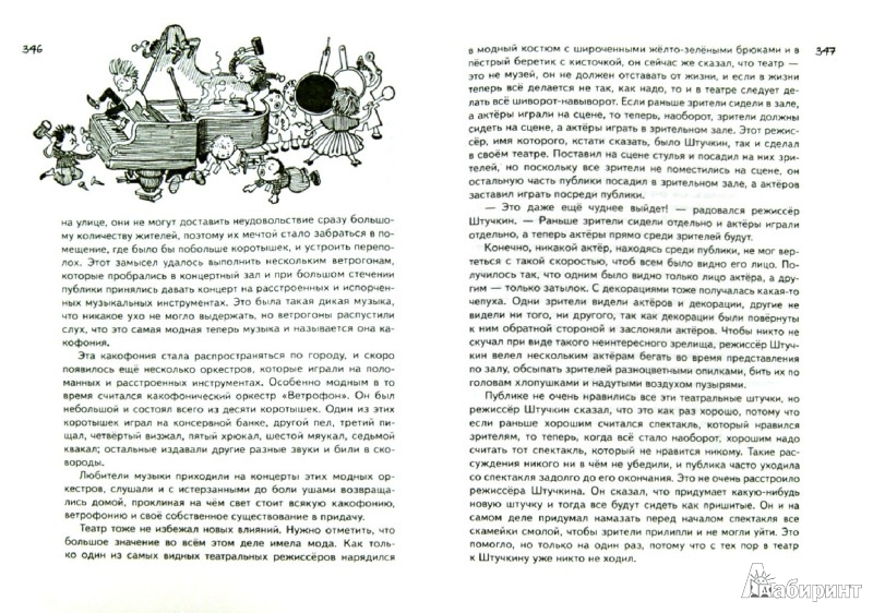 Иллюстрация 1 из 31 для Всё о Незнайке и его друзьях - Николай Носов | Лабиринт - книги. Источник: Лабиринт