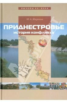 Приднестровье. История конфликта