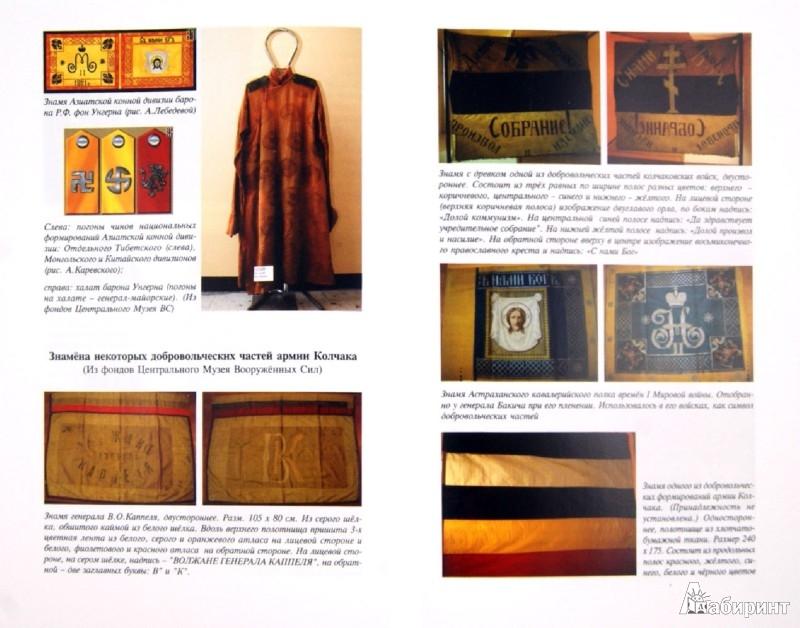 Иллюстрация 1 из 11 для Крестоносцы – последний резерв Колчака - Николай Карпов   Лабиринт - книги. Источник: Лабиринт