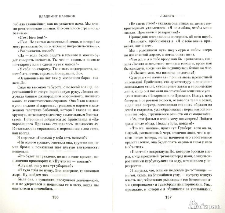 Иллюстрация 1 из 41 для Лолита - Владимир Набоков | Лабиринт - книги. Источник: Лабиринт
