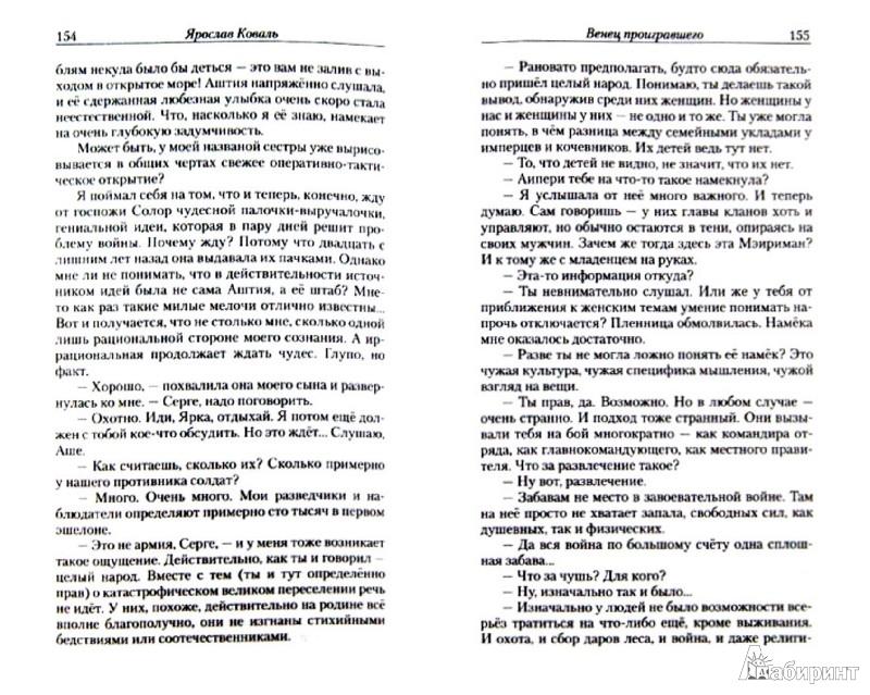 Иллюстрация 1 из 5 для Чужак. Венец проигравшего - Ярослав Коваль | Лабиринт - книги. Источник: Лабиринт