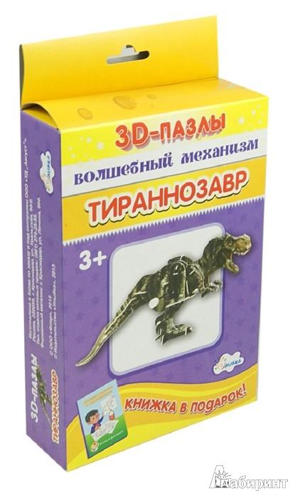 Иллюстрация 1 из 6 для Собираем фигуру. Тиранозавр   Лабиринт - игрушки. Источник: Лабиринт